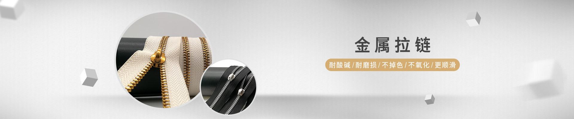 联掌金属拉链-耐酸碱 / 耐磨损 / 不掉色 / 不氧化  / 更顺滑