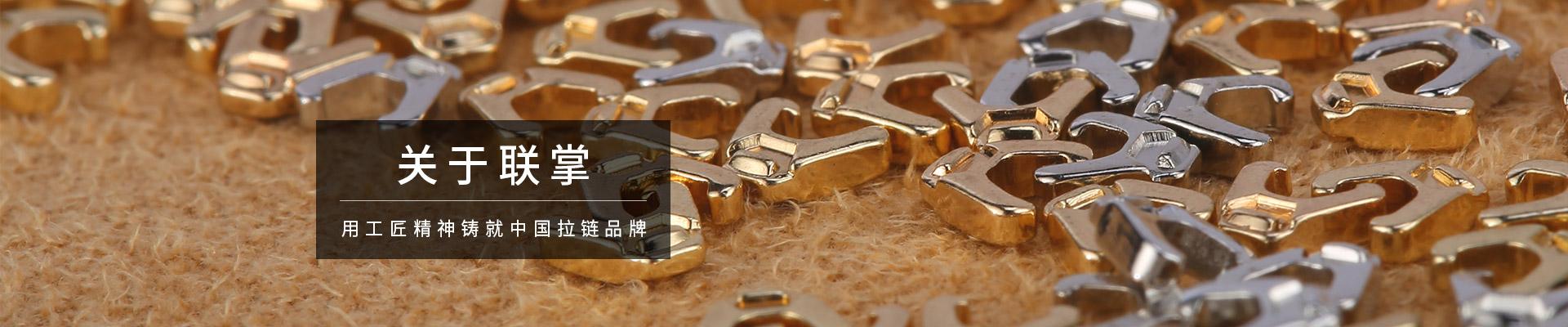 联掌,用工匠精神铸就中国拉链品牌