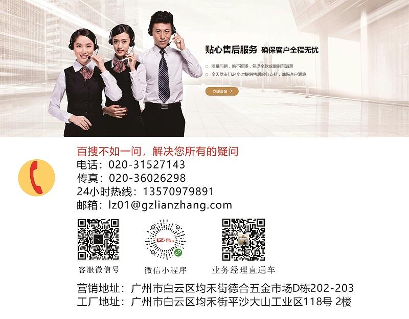 广州联掌五金拉链有限公司